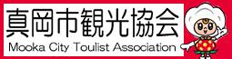 真岡観光協会
