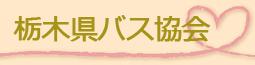 栃木県バス協会